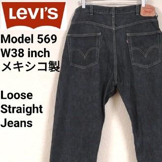 リーバイス(Levi's)の90s リーバイス 569 ルーズ バギー ブラック  ジーンズ メキシコ製(デニム/ジーンズ)
