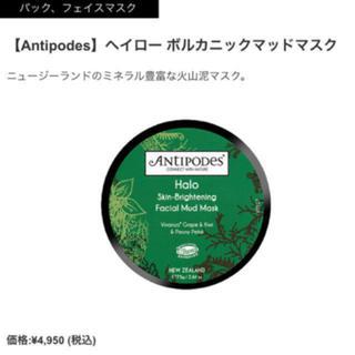コスメキッチン(Cosme Kitchen)の【新品】Antipodes ヘイロー ボルカニックマッドマスク(パック/フェイスマスク)