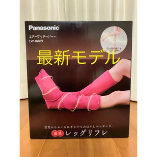 Panasonic - Panasonic レッグリフレ フットマッサージャー  EW-RA89