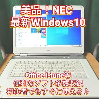 NEC - 美品!NEC製 ノートパソコン Windows10 ホワイト筐体
