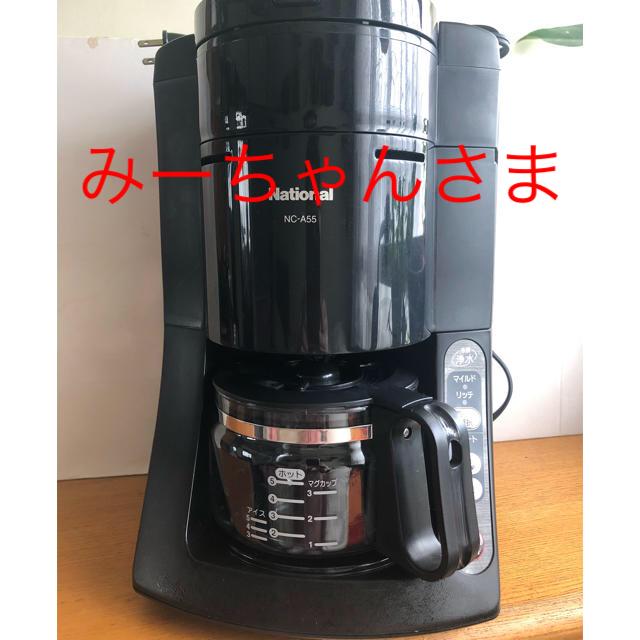 Panasonic(パナソニック)の【未使用】パナソニック 全自動コーヒーメーカー NC-A55-K スマホ/家電/カメラの調理家電(コーヒーメーカー)の商品写真