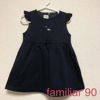 familiar - ファミリア  ワンピース90
