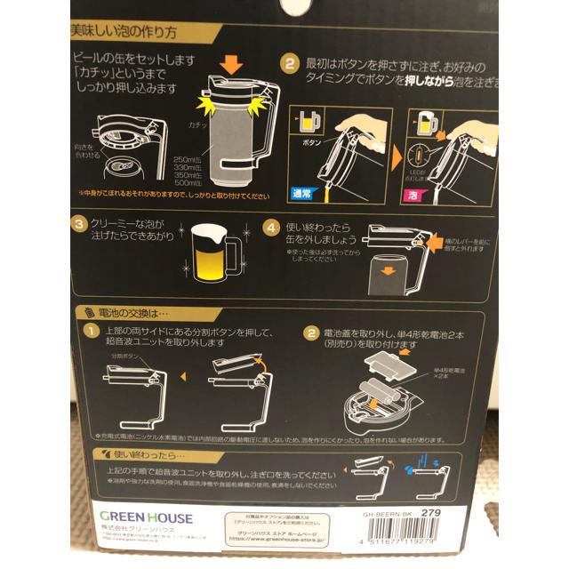 ビールサーバー  インテリア/住まい/日用品のキッチン/食器(アルコールグッズ)の商品写真