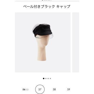 クリスチャンディオール(Christian Dior)のdior 現行販売中 チュールキャスケット ベレー (キャスケット)