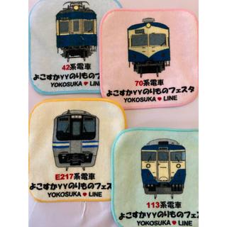 JR - 新品未使用横須賀線 jr タオル コースター 4枚セット 鉄道グッズ