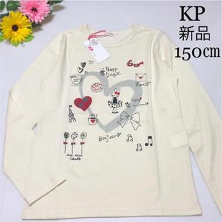 ニットプランナー(KP)の新品! KP 長袖シャツ ロンT 150 春 うさぎ ファミリア メゾピアノ  (Tシャツ/カットソー)