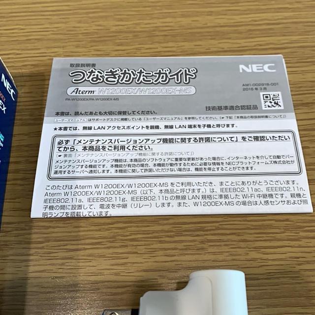 NEC(エヌイーシー)のNEC Aterm PA-W1200EX 無線LAN 中継機 スマホ/家電/カメラのPC/タブレット(PC周辺機器)の商品写真