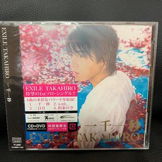 エグザイル(EXILE)の一千一秒 EXILE  TAKAHIRO  初回盤限定 新品未開封(ポップス/ロック(邦楽))