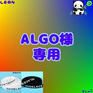 【ALGO様専用】シューレース 靴紐 スニーカー... ホワイト 120cm 他(その他)