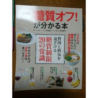 タカラジマシャ(宝島社)の一生健康!糖質オフ!が分かる本(健康/医学)