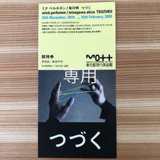 ミナペルホネン(mina perhonen)の東京都現代美術館 ミナ ペルホネン/皆川明 つづく 招待券2枚(美術館/博物館)
