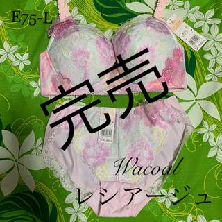 Wing - ワコール☆レシアージュ・PB2400・E75-L・オーロラ糸使用