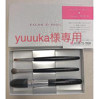 SALON de Dolce 熊野侑昴堂の化粧筆セット(ブラシ・チップ)