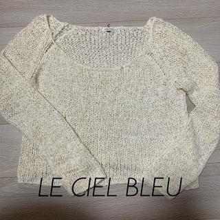 ルシェルブルー(LE CIEL BLEU)のLE CIEL BLUE ニット(ニット/セーター)