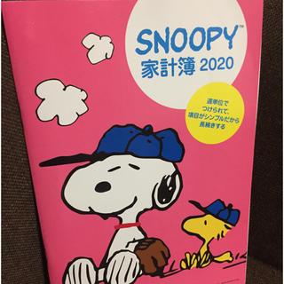 スヌーピー(SNOOPY)のなちゅ吉様専用 SNOOPY 家計簿2020(住まい/暮らし/子育て)