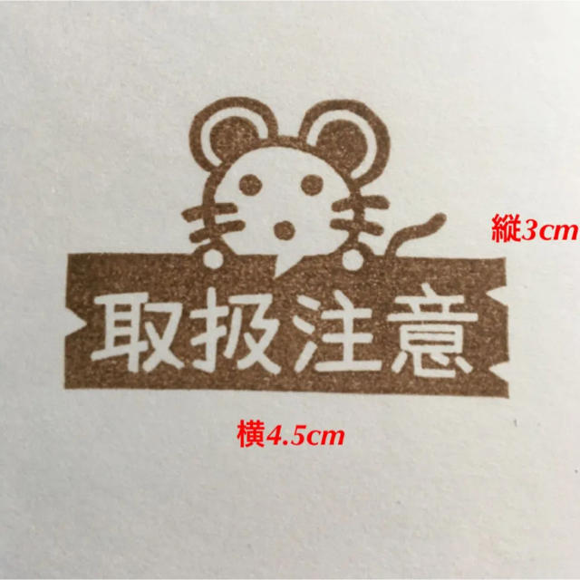 取扱ちゅ〜意(ネズミ) ハンドメイドの文具/ステーショナリー(はんこ)の商品写真