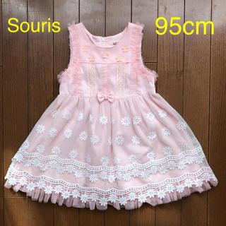 スーリー(Souris)のスーリー Sourisピンクチュールレースワンピース95cm フォーマル(ワンピース)