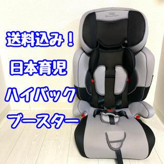 日本育児 - 日本育児 ハイバックブースター ジュニアシート チャイルドシート HBブースター