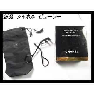 シャネル(CHANEL)の★本物未使用シャネル ルクルプシル ビューラー (ビューラー・カーラー)