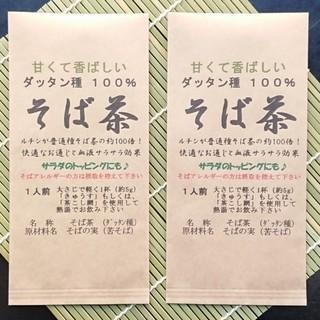 無農薬「 ダッタン  そば茶  」2袋