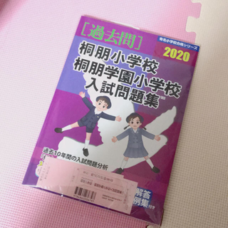 桐朋小学校・桐朋学園小学校 入試問題 2020(語学/参考書)