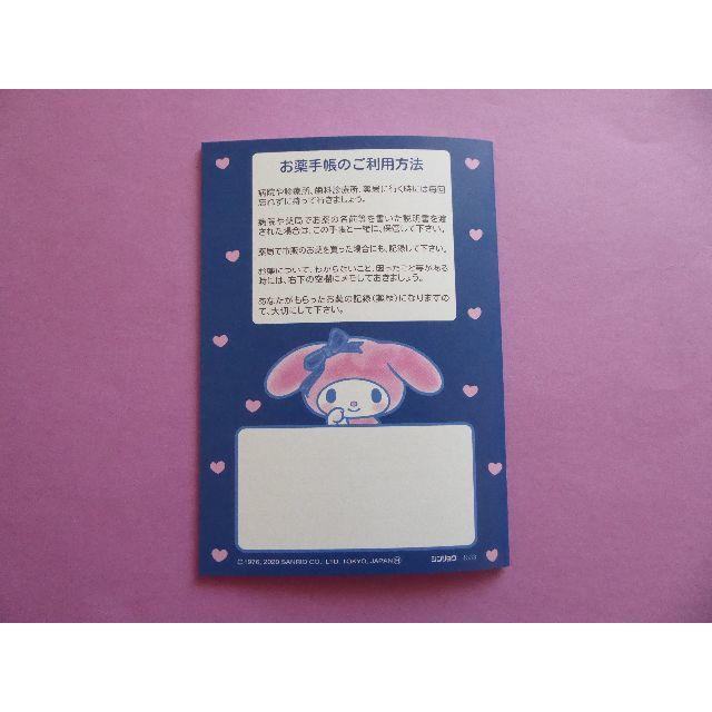 サンリオ(サンリオ)のマイメロ おやすみ お薬手帳1冊と保護カバー1枚 キッズ/ベビー/マタニティのマタニティ(母子手帳ケース)の商品写真