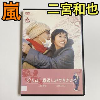嵐 - 少しは、恩返しができたかな DVD レンタル落ち 嵐 二宮和也 大竹しのぶ