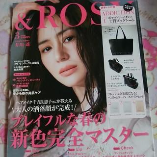 タカラジマシャ(宝島社)の&ROSY 2020年 03月号(その他)