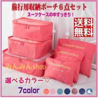 旅行 収納 ポーチ 6点セット トラベル バッグ スーツケース 整理  7カラー(ポーチ)