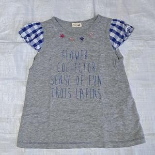 ニットプランナー(KP)のトロワラパン Tシャツ 120cm(Tシャツ/カットソー)