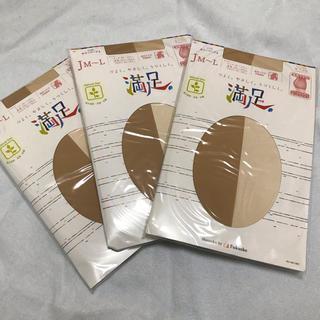 fukuske - 新品 ストッキング3枚 満足 サワーベージュ M-L