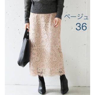 IENA - 新品◇ニュアンスレースタイトスカート 36