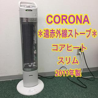 送料無料*コロナ 遠赤外線ストーブ コアヒートスリム 2011年製*(電気ヒーター)