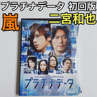 嵐 - プラチナデータ DVD 初回限定 プラチナエディション 美品! 嵐 二宮和也