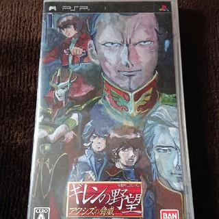 プレイステーションポータブル(PlayStation Portable)のギレンの野望 アクシズの脅威 PSP(携帯用ゲームソフト)
