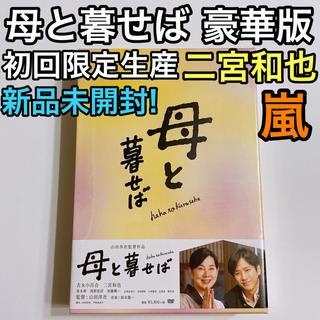 嵐 - 母と暮せば 豪華版 初回限定生産 DVD 2枚組 新品未開封! 嵐 二宮和也