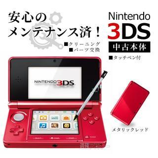 ニンテンドー3DS - 安心の整備済み!◆任天堂3DS 中古本体◆メタリックレッド◆59
