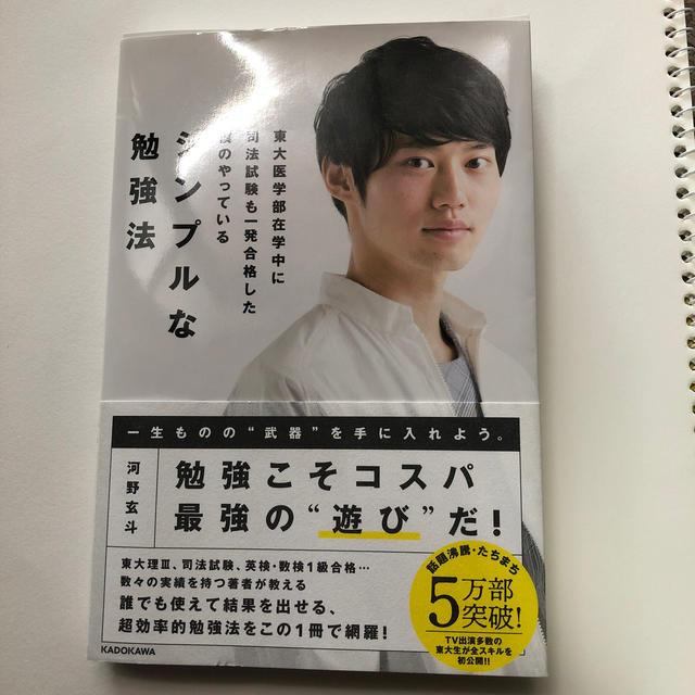 角川書店(カドカワショテン)の東大医学部在学中に司法試験も一発合格した僕のやっているシンプルな勉強法 エンタメ/ホビーの本(ビジネス/経済)の商品写真