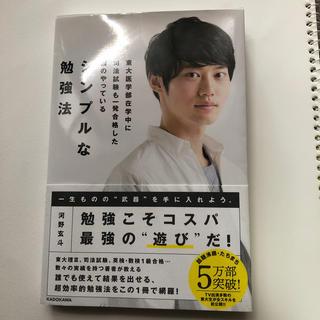 カドカワショテン(角川書店)の東大医学部在学中に司法試験も一発合格した僕のやっているシンプルな勉強法(ビジネス/経済)