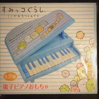 サンエックス(サンエックス)のすみっコぐらし 電子ピアノ ブルー(電子ピアノ)