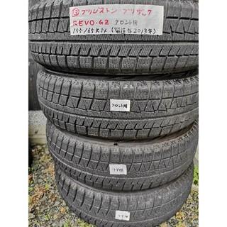 ブリヂストン(BRIDGESTONE)の中古品ブリジストン・ブリザックREVO GZ 155/65R14タイヤ4本セット(タイヤ)