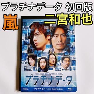 嵐 - プラチナデータ ブルーレイ+DVD 2枚組! 初回限定 美品! 嵐 二宮和也