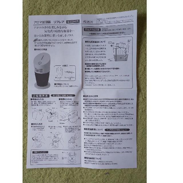 アロマ加湿器 リフレア Refrea スマホ/家電/カメラの生活家電(加湿器/除湿機)の商品写真