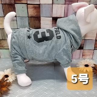 犬服 ◇新品、未使用品◇ パーカーロンパース グレー 5号