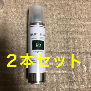 ナカノ(NAKANO)の【2本セット】ナカノ ヘアフレッシュ スプレー ハード(170g)(ヘアスプレー)