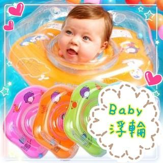 新品▷◁赤ちゃん用 ベビー浮き輪 ネックリング