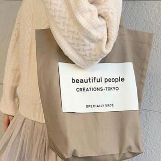 ビューティフルピープル(beautiful people)の新品 ビューティフルピープル トートバッグ(トートバッグ)