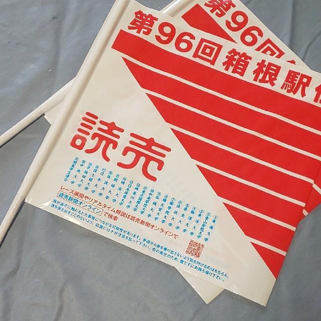 2020 場所 販売 駅伝 箱根 グッズ ミズノが「第97回箱根駅伝オフィシャルグッズ」を発売。ただ今、絶賛予約受付中。