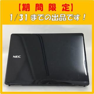 エヌイーシー(NEC)のNEC ノートPC Win10 【Lavie LM-750/D】(422)(ノートPC)