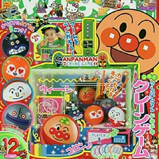 アンパンマン - アンパンマン ♡ドキドキクレーンゲーム めばえ12月号